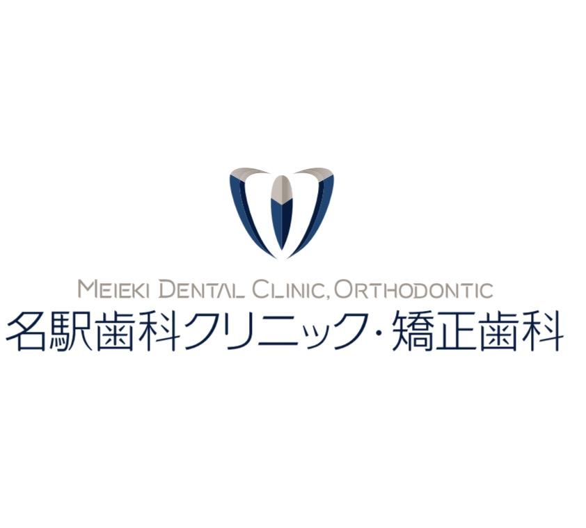 名駅歯科クリニック・矯正歯科