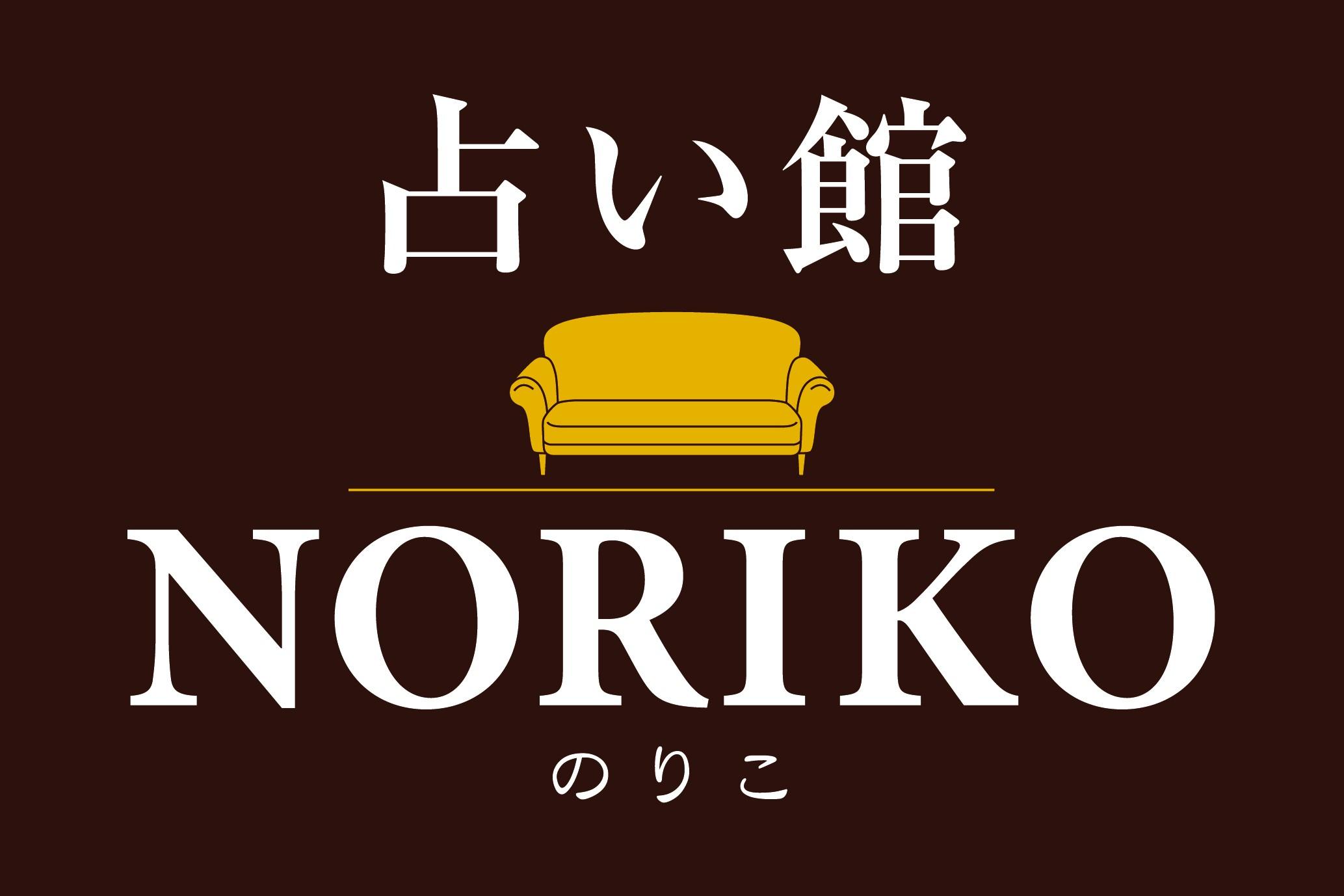 占い館 NORIKO